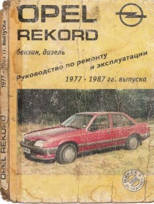 Ремонт опель рекорд авто